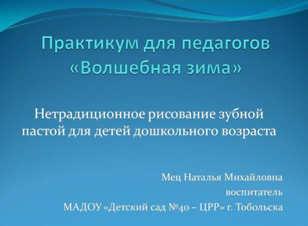 Мец Н.М. 1