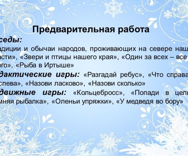 ПономареваИВ-XIXПЧ-9