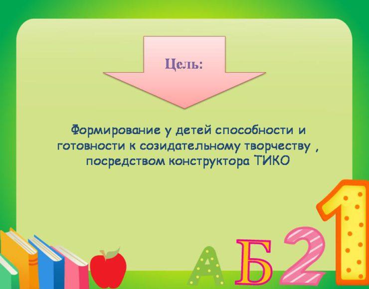 Слайд5