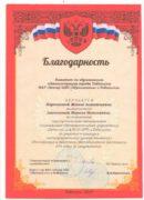 Karpikova_diplom_2