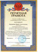 Karpikova_diplom_8