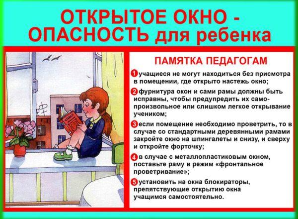 Otkretoe_okno
