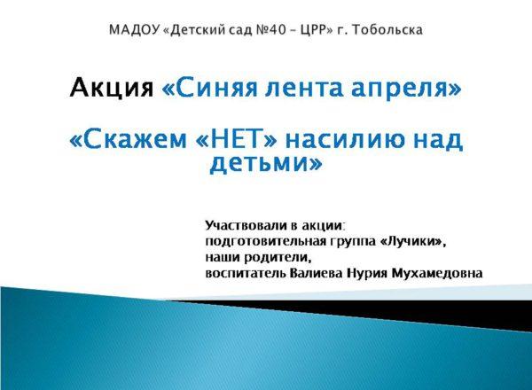akciy_sinyy_lenta 1