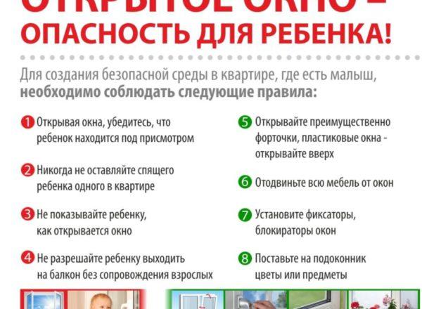 otkretoe_okno-opasnost_dly_rebenka